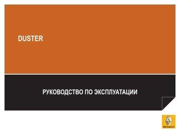 Скачать инструкцию по эксплуатации Duster (PDF) - Renault