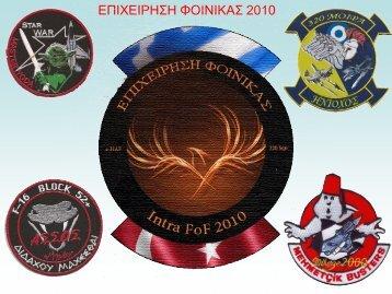 Επιχείρηση Φοίνικας Αποστολή no … - e-HAF