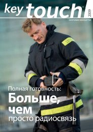 просто радиосвязь - Key Touch magazine