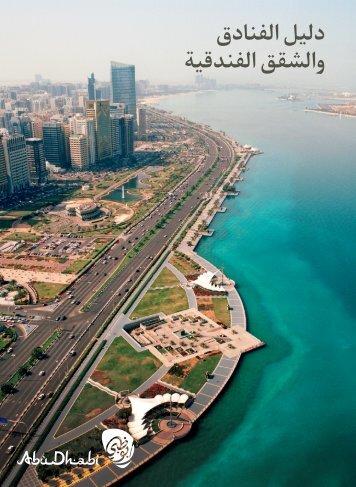 دليل الفنادق والشقق الفندقية - Visit Abu Dhabi