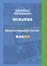 国际强迫症基金会 - Obsessive Compulsive Foundation
