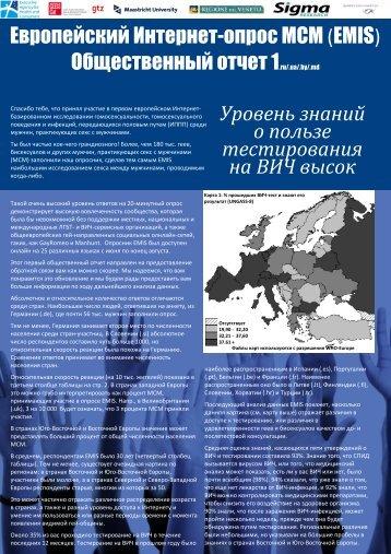 The European MSM Internet Survey (EMIS)