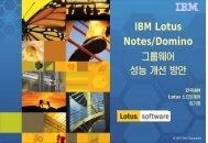 2-2. - IBM