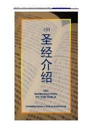 课程101: 圣经简介; 1 - 获取更多信息