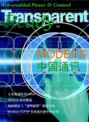 """大步前进的Modbus Modbus ! !"""" !""""# ! Modbus TCP/IP"""