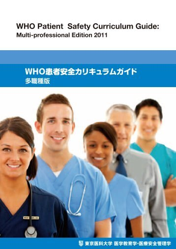 WHO Patient Safety Curriculum Guide - Extranet Systems - World ...