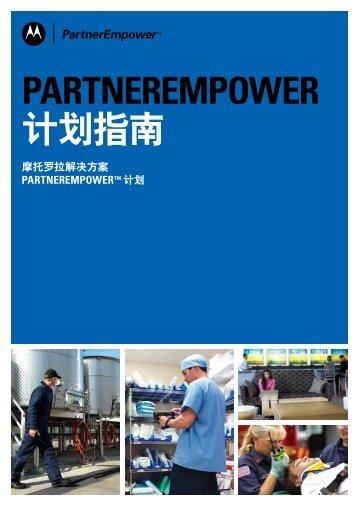 PARTNEREMPOWER 计划指南 - Motorola Solutions