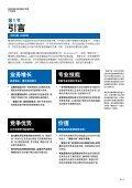 PARTNEREMPOWER 计划指南 - Motorola Solutions - Page 4