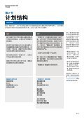 PARTNEREMPOWER 计划指南 - Motorola Solutions - Page 5