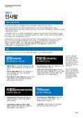 PARTNEREMPOWER - Motorola Solutions - Seite 4