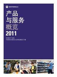 产品与服务概览2011 - Motorola Solutions