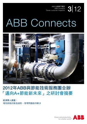 2012年ABB與節能技術服務團合辦「邁向A+節能新未來」之研討會摘要