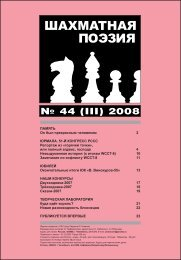 № 44 (III) 2008 - Уральский проблемист