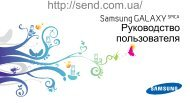 Samsung Galaxy Spica (i5700) cкачать инструкцию ... - Send.com.ua