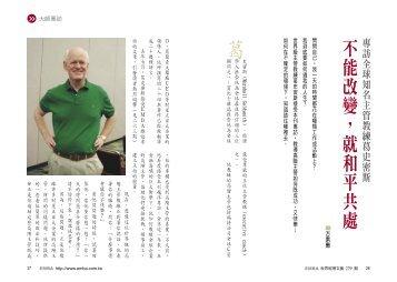 不能改變,就和平共處專訪全球知名主管教練葛史密斯 - Marshall ...