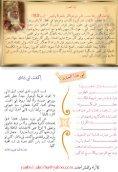 البابا شنوده األول - الكويت - Page 2