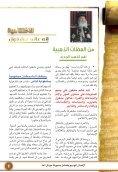 البابا شنوده األول - الكويت - Page 3