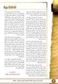 البابا شنوده األول - الكويت - Page 4