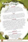 البابا شنوده األول - الكويت - Page 7