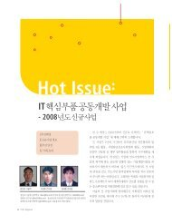 Hot Issue