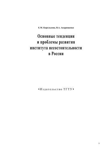 Основные тенденции и проблемы развития института ...