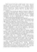 Философия социальных сетей. Коммуникация знания - Page 2