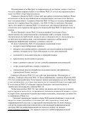 Философия социальных сетей. Коммуникация знания - Page 3
