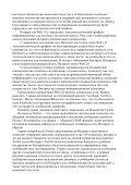 Философия социальных сетей. Коммуникация знания - Page 4