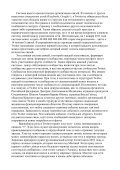 Философия социальных сетей. Коммуникация знания - Page 5