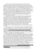 Философия социальных сетей. Коммуникация знания - Page 6