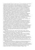 Философия социальных сетей. Коммуникация знания - Page 7
