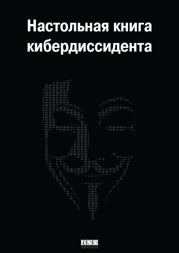 Настольная книга кибердиссидента - Информация для всех