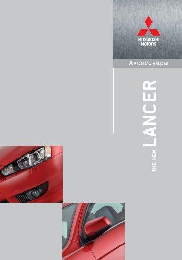 Lancer X - Mitsubishi-auto.net
