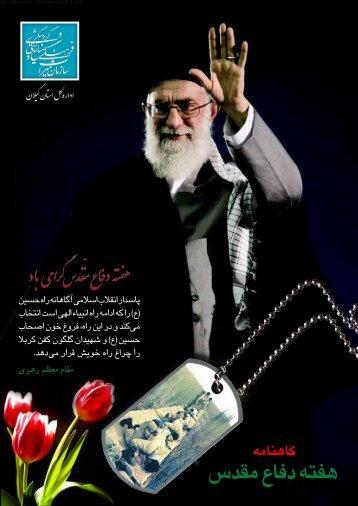 هفته دفاع مقدس - اداره كل میراث فرهنگی،صنایع دستی و گردشگری ...