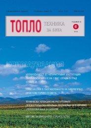Toplo #6.p65 - Ерато