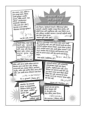 Diwali Pratisad Letters