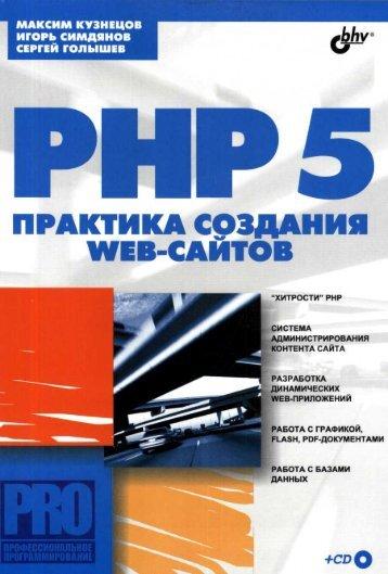 рнр 5. практика разработки web-сайтов (2005