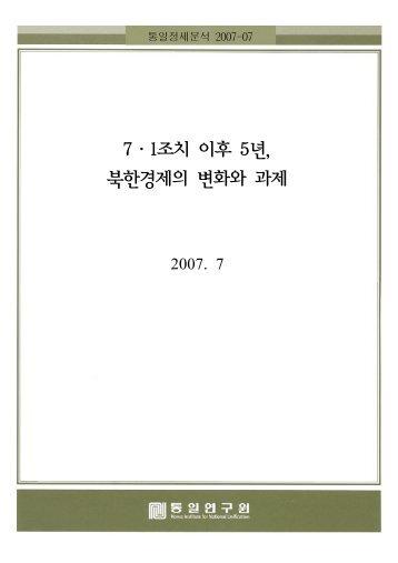 uni07-07.pdf - 통일연구원
