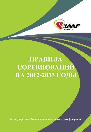 Правила соревнований на 2012-2013 годы