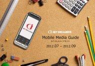 Mobile Media Guide