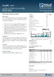 จีเอฟพีที- GFPT แนวโนม 2Q ยังดีจากราคาขายที่สูง - GFPT Public ...