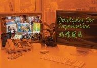 Developing Our Organisation - 香港貿易發展局