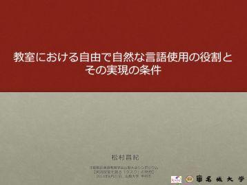 Symposium_Matsumura