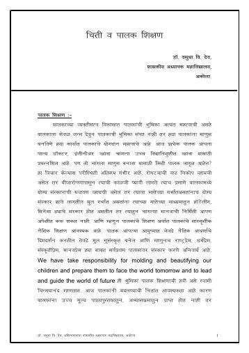 palak shikshan - Chinmaya Sanskar