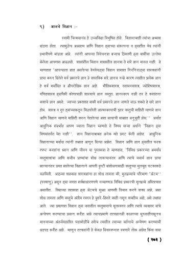 CHAPTER 4.2.p65 - Chinmaya Sanskar