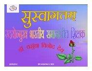 ÊxɺÉMÉÇ´ÉÉnù - Chinmaya Sanskar