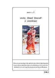 CHAPTER 5.p65 - Chinmaya Sanskar