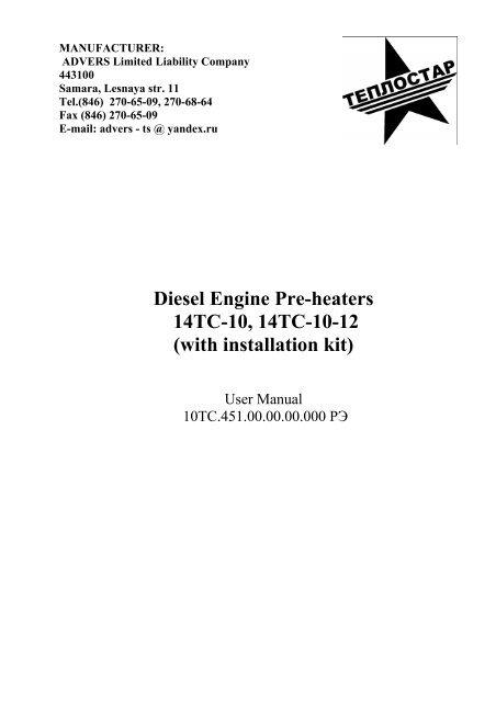 20v w diesel engine diagram diesel engine pre heaters 14         10  14tc 10 12  with installation  diesel engine pre heaters 14         10