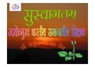 3/4/2012 Presented & Activated by Dr. VVDEO 1 - Chinmaya Sanskar