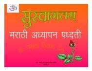 language games - Chinmaya Sanskar